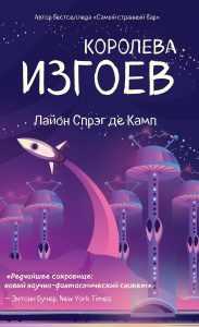 Книжные новинки-2020: научная фантастика и фэнтези 17