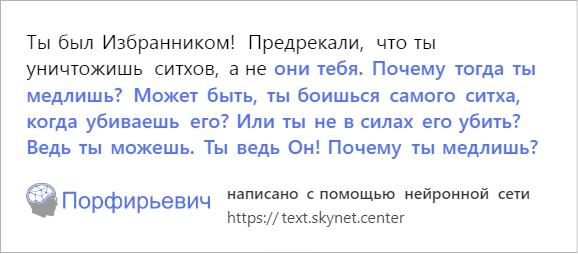 Находка: обученная на русской прозе нейросеть «Порфирьевич», продолжающая ваши тексты 5
