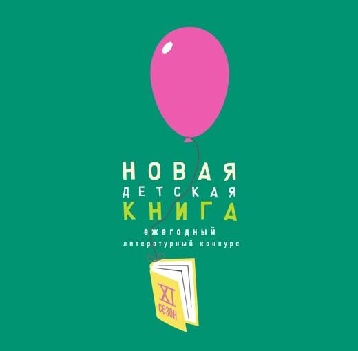 Издательство «Росмэн» открыло приём заявок XI сезона «Новой детский книги»