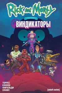 Комиксы: ноябрь-декабрь 2019. Фантастика и фэнтези 15