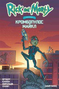 Комиксы: ноябрь-декабрь 2019. Фантастика и фэнтези 16