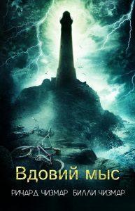 Книжные новинки 2020: ужасы, мистика, странная фантастика и магический реализм 23