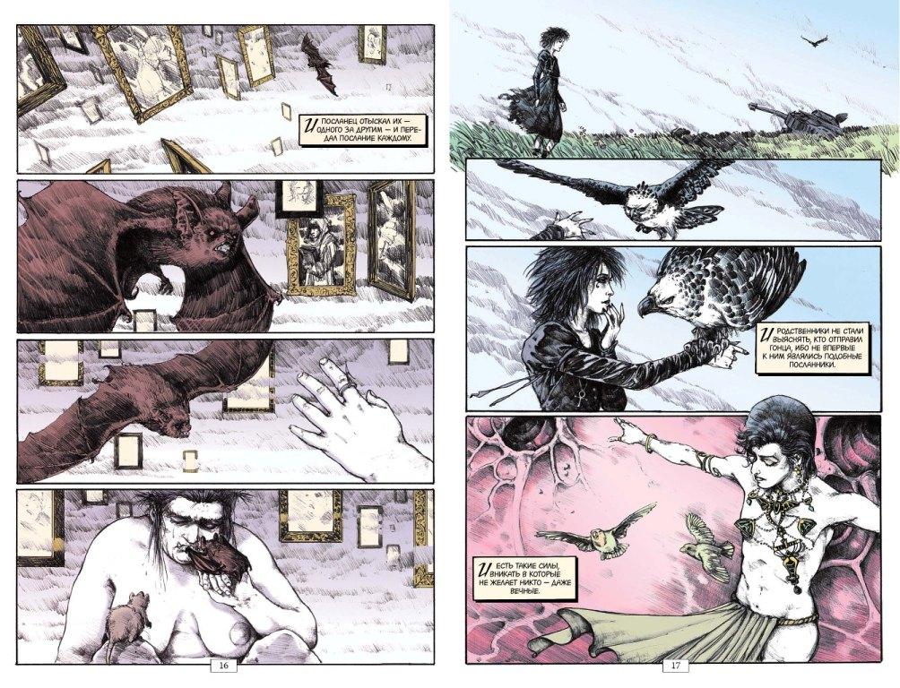 Почему «Песочный человек» Нила Геймана — великий комикс 14