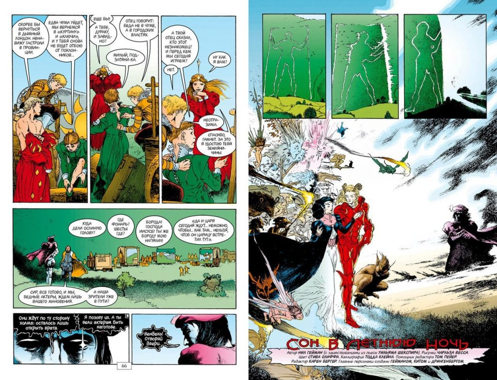 Почему «Песочный человек» Нила Геймана — великий комикс 7
