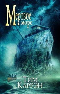 Книжные новинки 2020: ужасы, мистика, странная фантастика и магический реализм 24