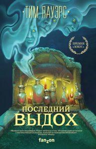 Книжные новинки 2020: ужасы, мистика, странная фантастика и магический реализм 16