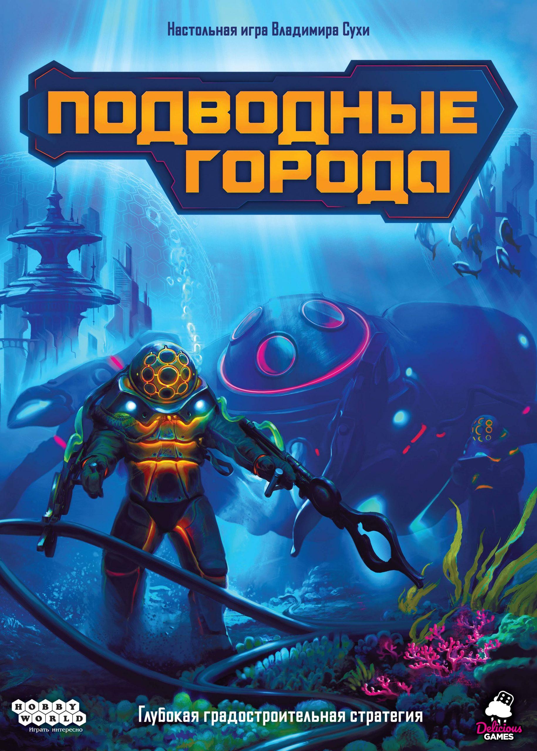 Настольная игра «Подводные города»