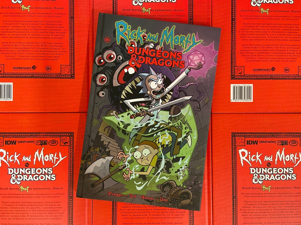 Что почитать: Рик и Морти в мирах D&D, новые истории «Песочного человека» и продолжение «Ключей Локков» 1