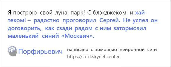 Находка: обученная на русской прозе нейросеть «Порфирьевич», продолжающая ваши тексты 1