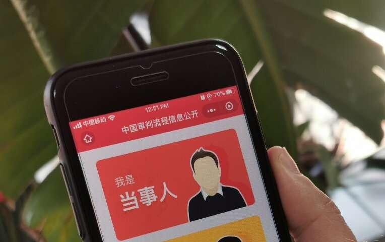 Власти Китая продемонстрировали журналистам работу «киберсуда» — это часть платформы WeChat