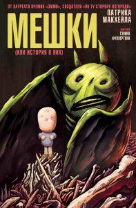 Комиксы: ноябрь-декабрь 2019. Фантастика и фэнтези