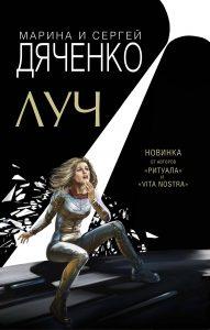 Главные книги 2019: фантастика и фэнтези 9