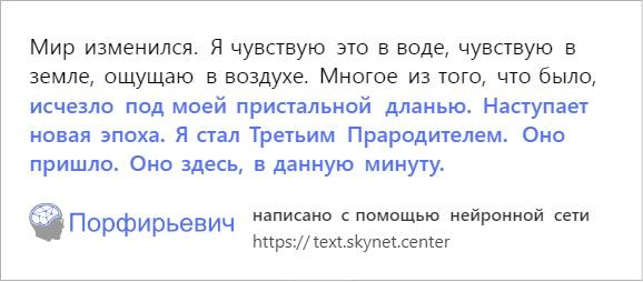 Находка: обученная на русской прозе нейросеть «Порфирьевич», продолжающая ваши тексты 9