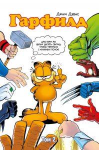 Комиксы: ноябрь-декабрь 2019. Фантастика и фэнтези 4