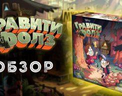 Видео: обзор настольной игры Gravity Falls (Гравити Фолз)