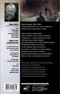Что почитать: супергерой Сандерсона, переиздание «Дюны» и пауки Чайковски 2