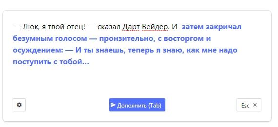 Находка: обученная на русской прозе нейросеть «Порфирьевич», продолжающая ваши тексты 8