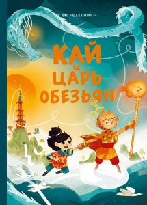 Нон-фикшен, артбуки и детские комиксы: : ноябрь-декабрь 2019 9