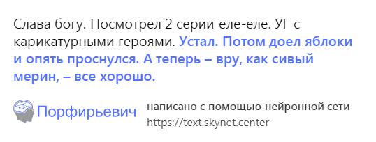 Находка: обученная на русской прозе нейросеть «Порфирьевич», продолжающая ваши тексты 11