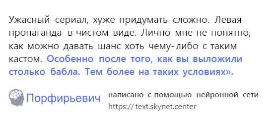 Находка: обученная на русской прозе нейросеть «Порфирьевич», продолжающая ваши тексты 12