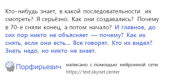 Находка: обученная на русской прозе нейросеть «Порфирьевич», продолжающая ваши тексты 13