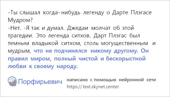 Находка: обученная на русской прозе нейросеть «Порфирьевич», продолжающая ваши тексты 6