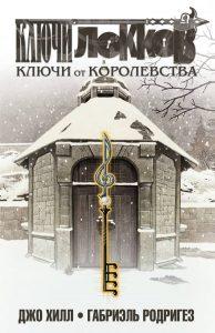 Комиксы: ноябрь-декабрь 2019. Фантастика и фэнтези 8