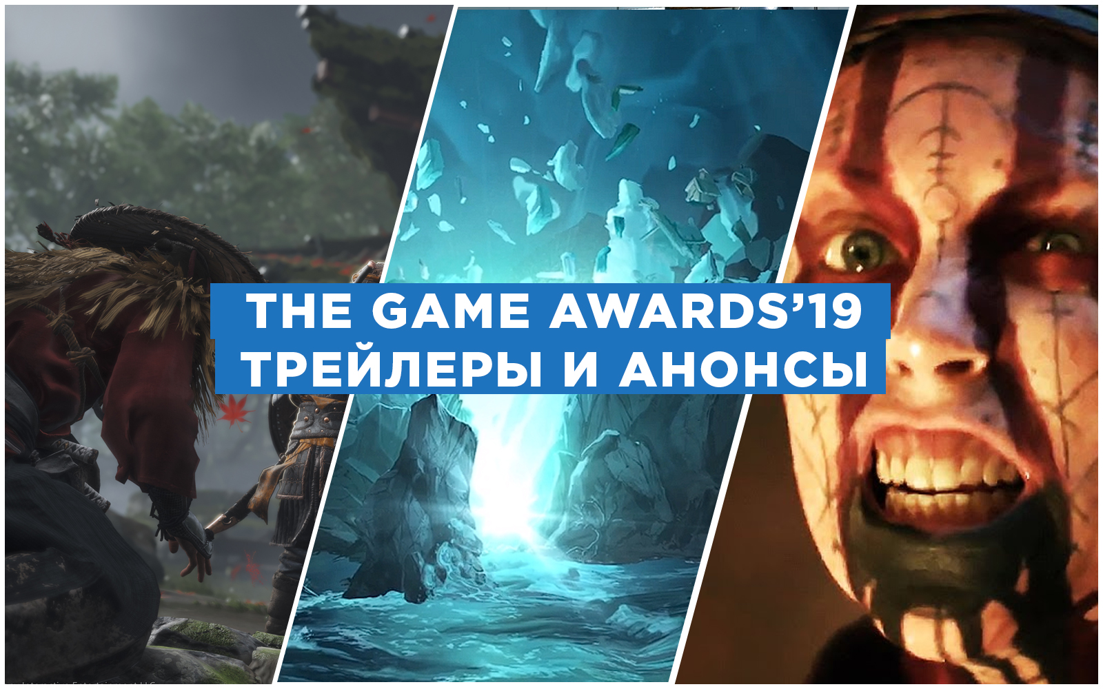 Ghost of Tsushima, новый Xbox и Hellblade 2: анонсы и трейлеры с The Game Awards 2019