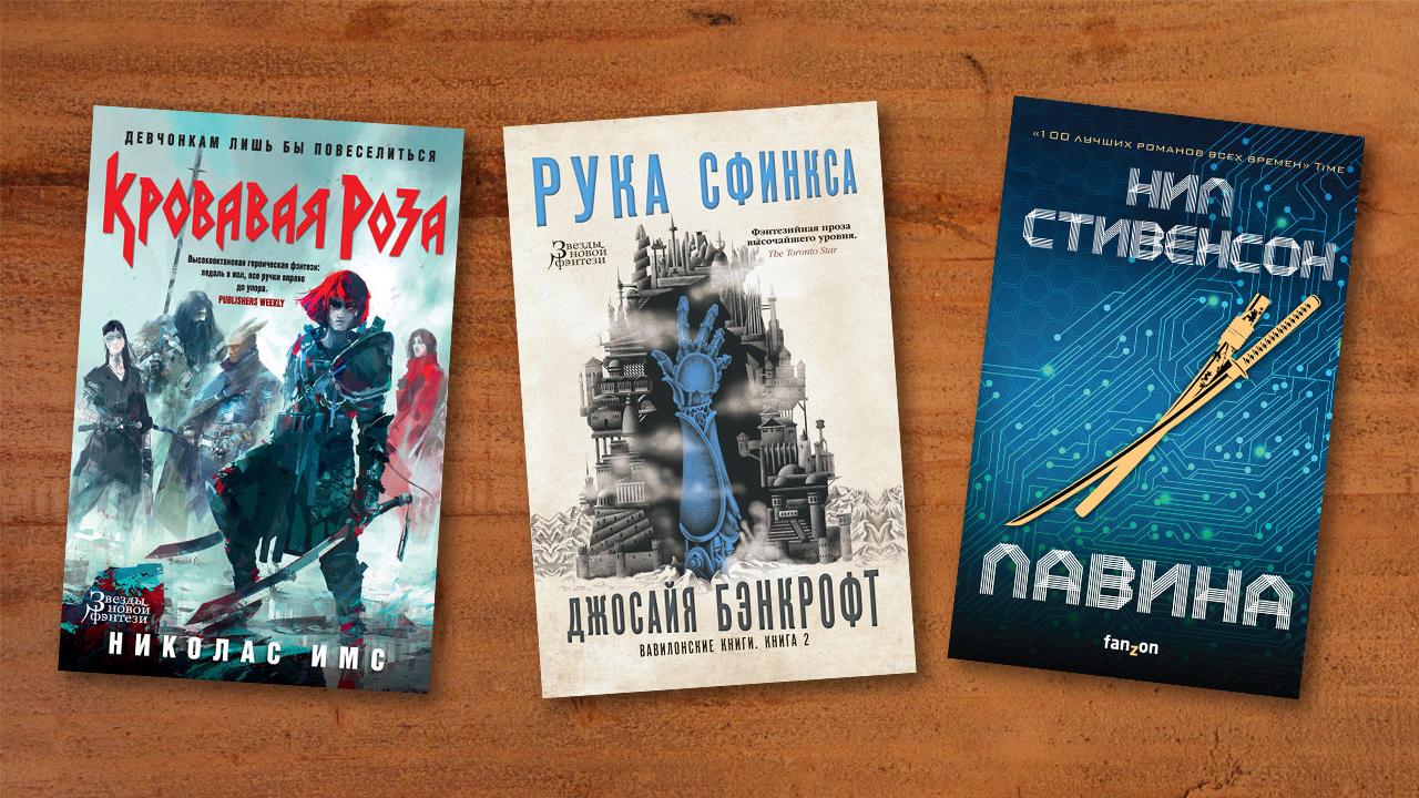 Известные писатели, переводчики и блогеры советуют лучшие книги 2019 года 1