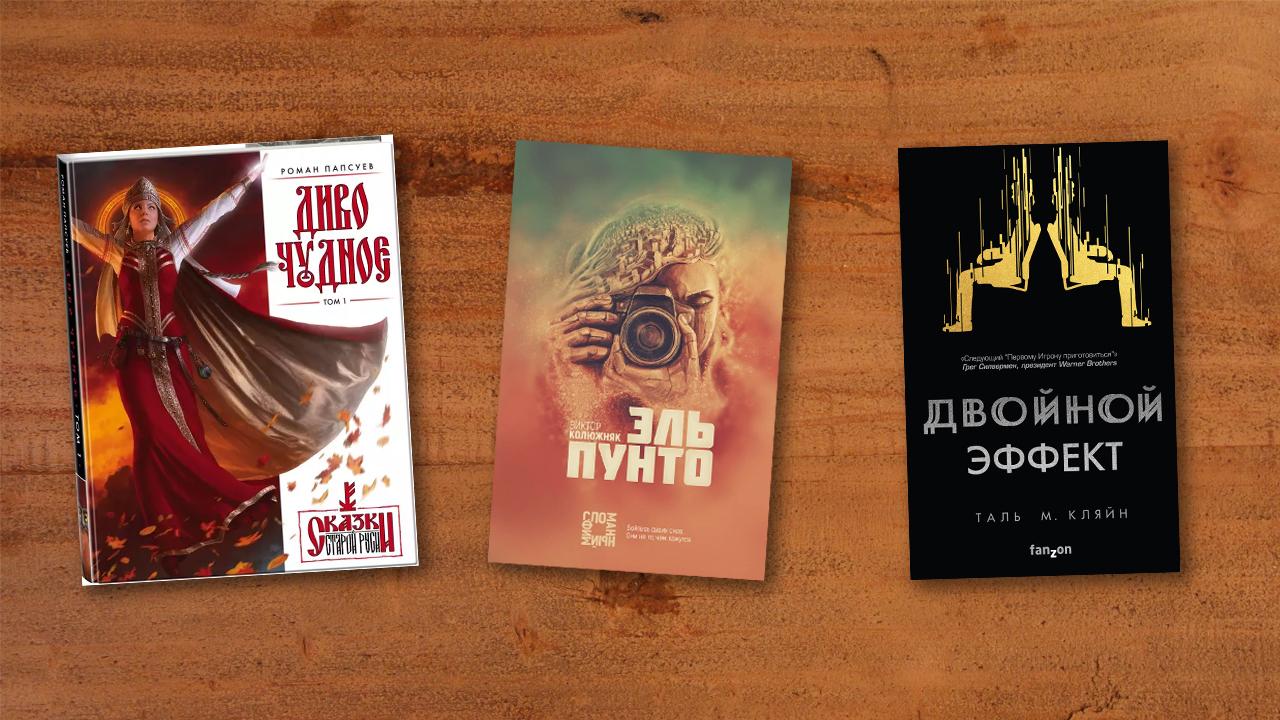 Известные писатели, переводчики и блогеры советуют лучшие книги 2019 года —часть 3 3