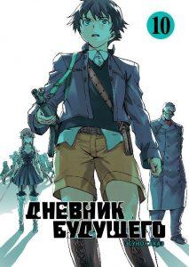 Манга и ранобэ на русском: ноябрь-декабрь 2019 9
