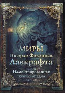 Главные книги 2019: фантастика и фэнтези 6