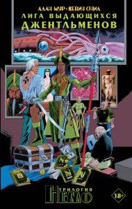 Комиксы: ноябрь-декабрь 2019. Фантастика и фэнтези 10
