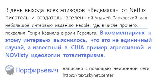 Находка: обученная на русской прозе нейросеть «Порфирьевич», продолжающая ваши тексты 14
