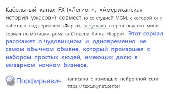 Находка: обученная на русской прозе нейросеть «Порфирьевич», продолжающая ваши тексты 15