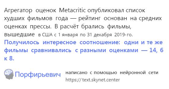 Находка: обученная на русской прозе нейросеть «Порфирьевич», продолжающая ваши тексты 16