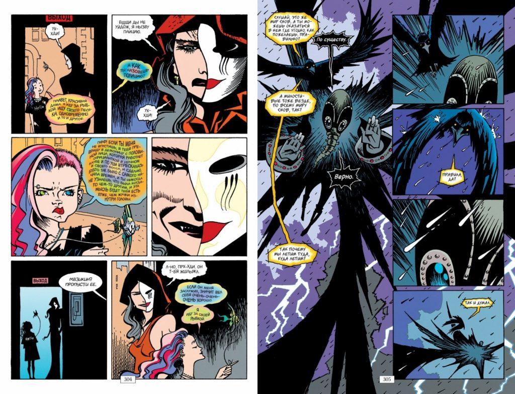 Почему «Песочный человек» Нила Геймана — великий комикс 4