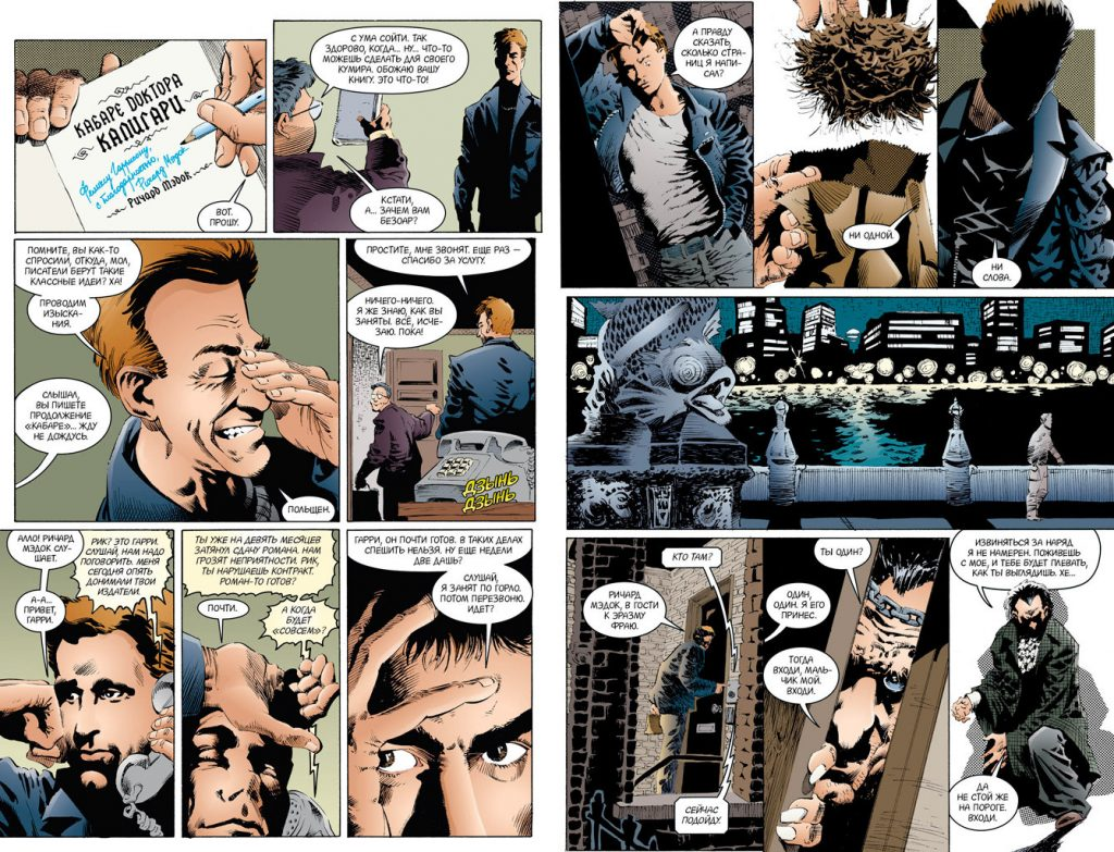 Почему «Песочный человек» Нила Геймана — великий комикс 12