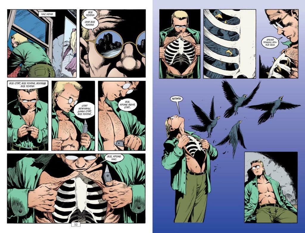 Почему «Песочный человек» Нила Геймана — великий комикс 9