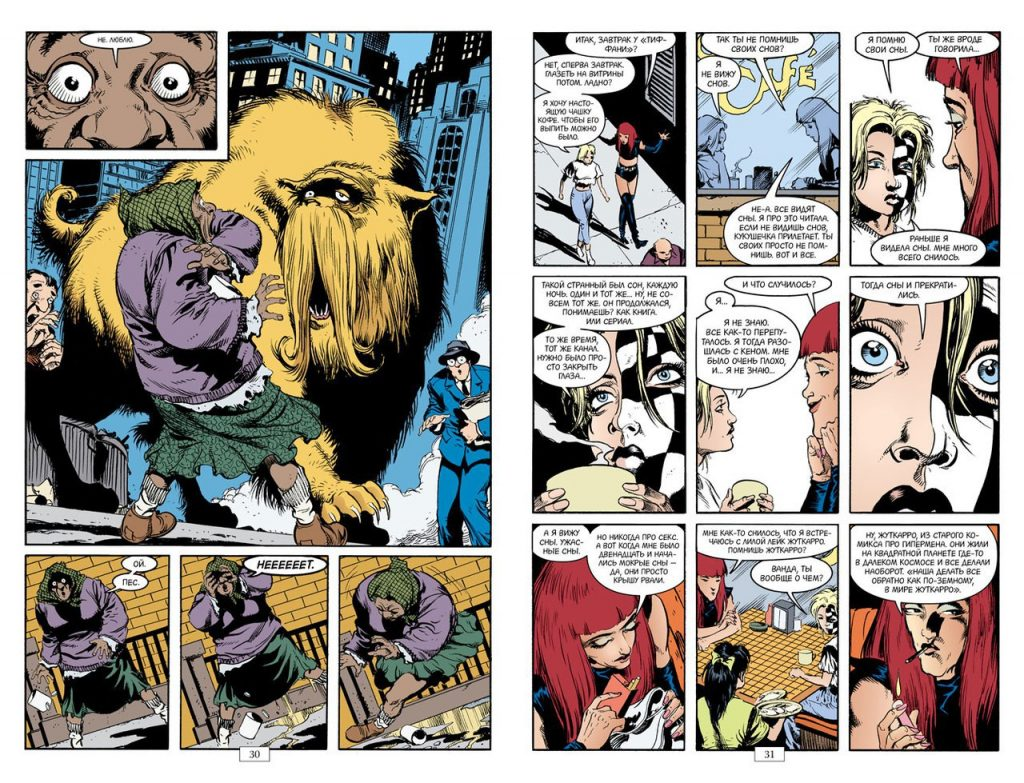 Почему «Песочный человек» Нила Геймана — великий комикс 11