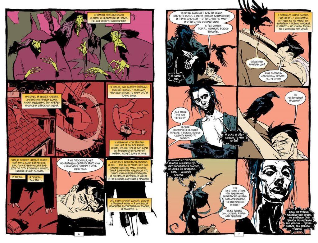 Почему «Песочный человек» Нила Геймана — великий комикс 13
