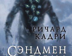 Ричард Кадри «Сэндмен Слим»