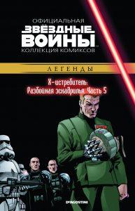 Комиксы: ноябрь-декабрь 2019. Фантастика и фэнтези 21