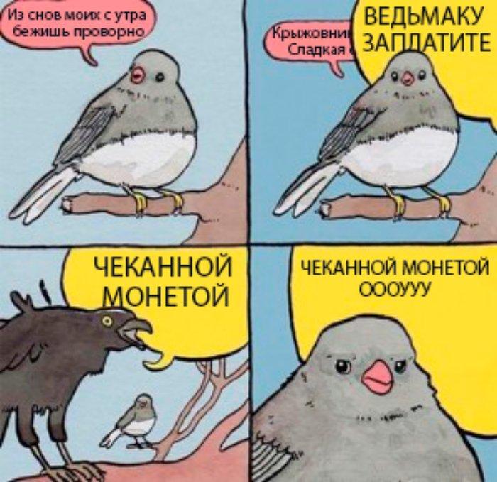 «Ведьмаку заплатите чеканной монетой». Песня из «Ведьмака» — это мем покруче «бэби-Йоды» 2