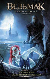 Что почитать из фантастики? Книжные новинки декабря 2019 3