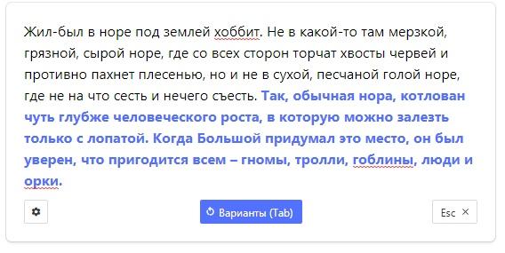 Находка: обученная на русской прозе нейросеть «Порфирьевич», продолжающая ваши тексты 2