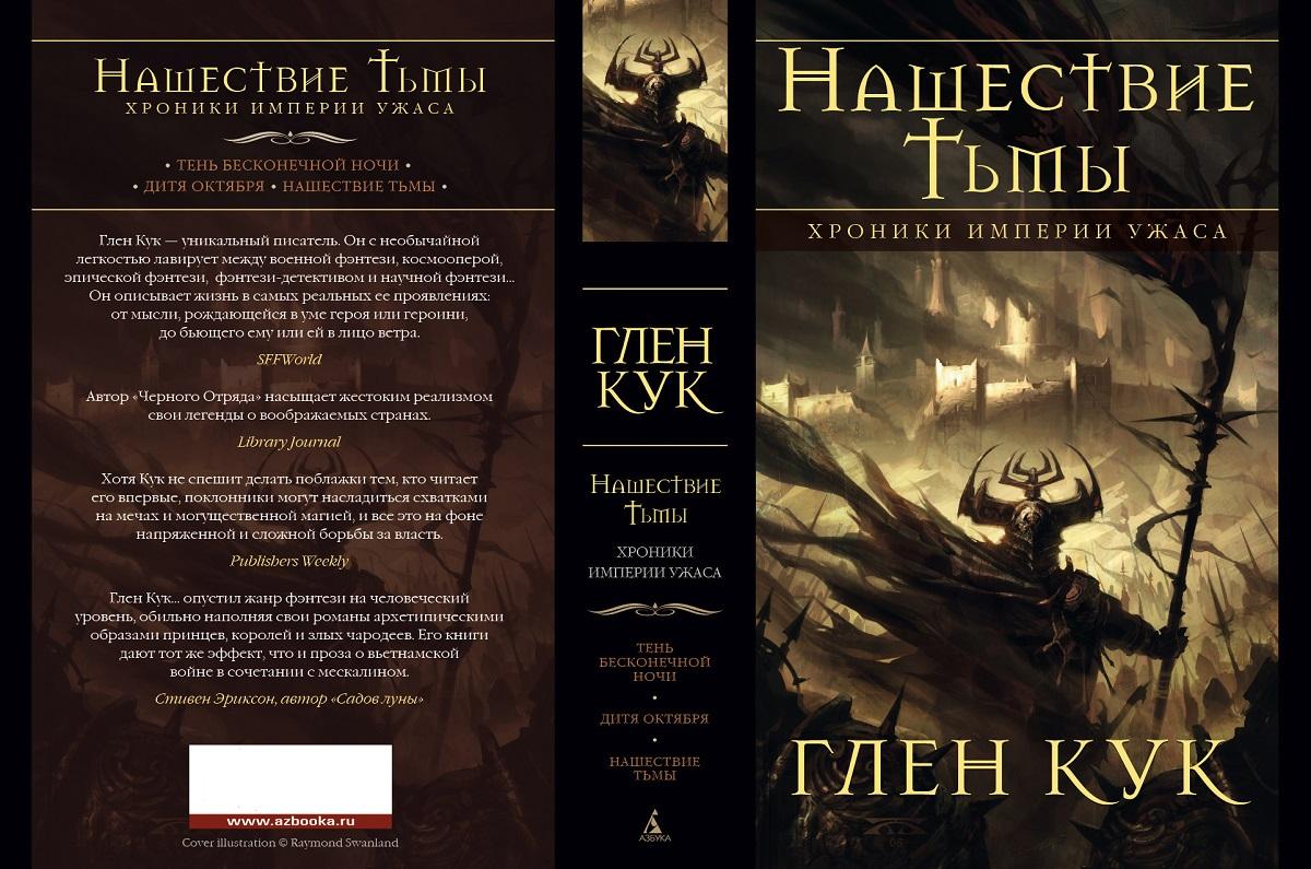 Что почитать: омнибус «Чёрного отряда», цивилизация пауков Чайковски и «Костяные корабли» Баркера 3