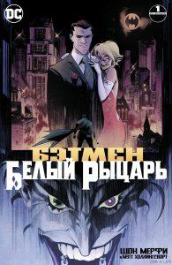 Новые комиксы про Бэтмена: «Белый рыцарь» и «Тёмные ночи: Металл»