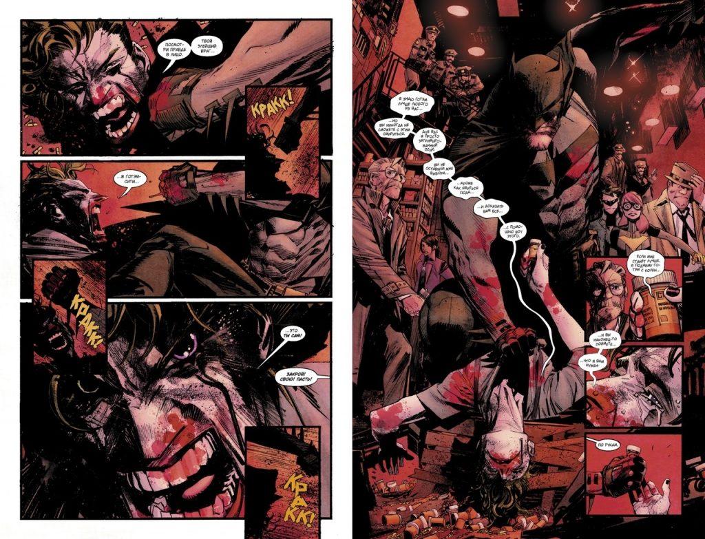 Новые комиксы про Бэтмена: «Белый рыцарь» и «Тёмные ночи: Металл» 1