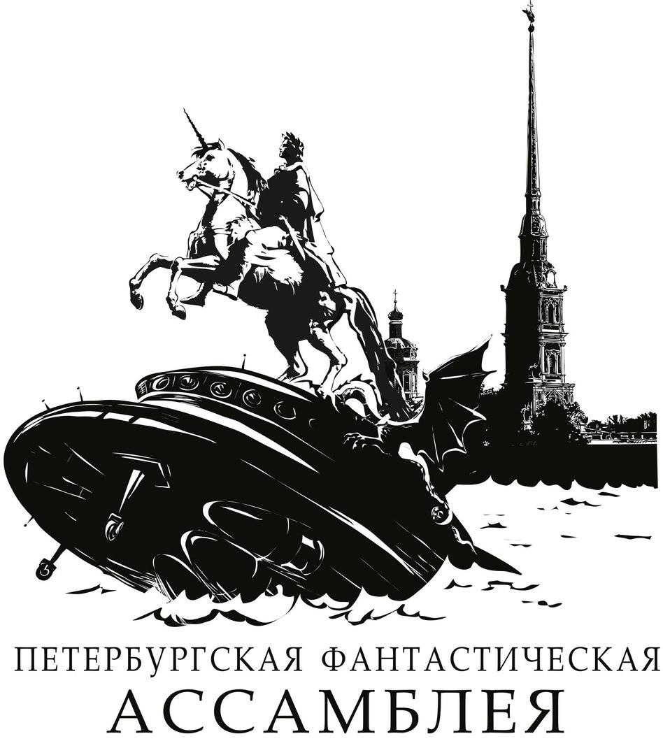 В 2020-м Петербургскую фантастическую ассамблею посетит писатель Роберт Джексон Беннетт